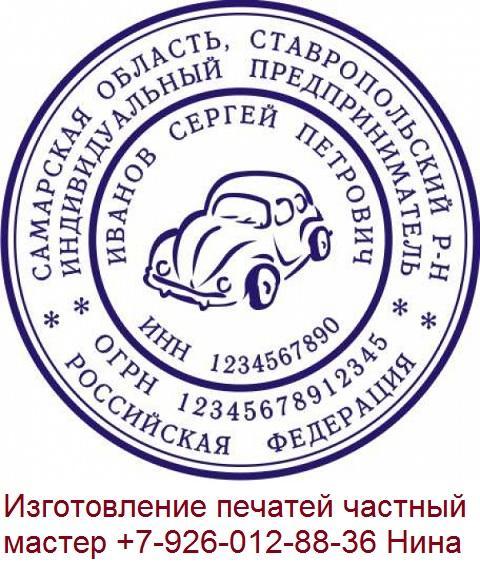 Вахтой год изготовление печатей в волоколамске аэропорты